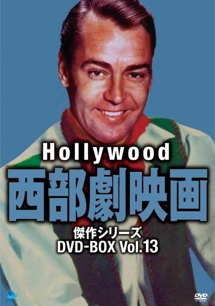 ハリウッド西部劇映画 傑作シリーズ DVD-BOX Vol.13