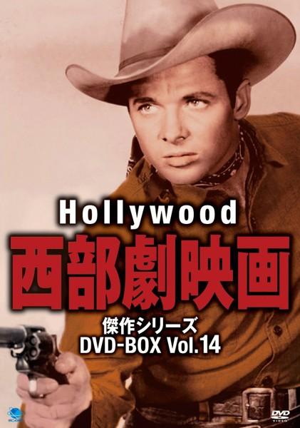 ハリウッド西部劇映画 傑作シリーズ DVD-BOX Vol.14