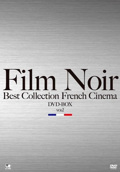 フィルム・ノワール ベスト・コレクション フランス映画篇 DVD-BOX2