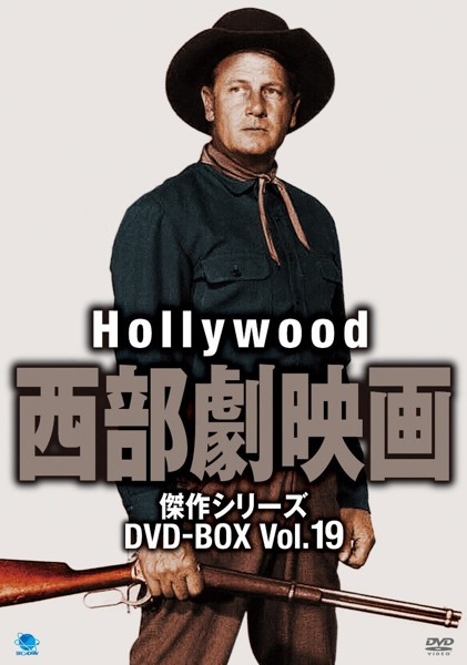 ハリウッド西部劇映画 傑作シリーズ DVD-BOX Vol.19