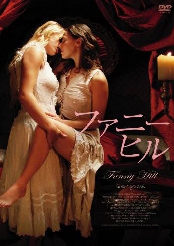 Fanny Hill/ファニー・ヒル
