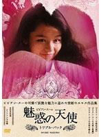 ビビアン・スーの魅惑の天使 トリプル・パック