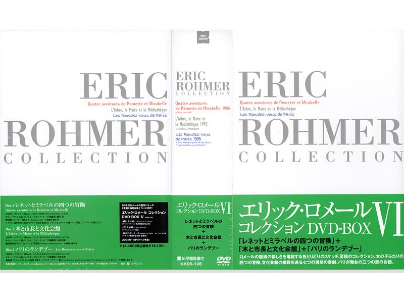 エリック・ロメール DVD-BOX 6