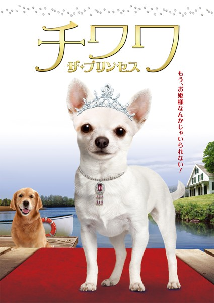 チワワ・ザ・プリンセス 日本語吹替版