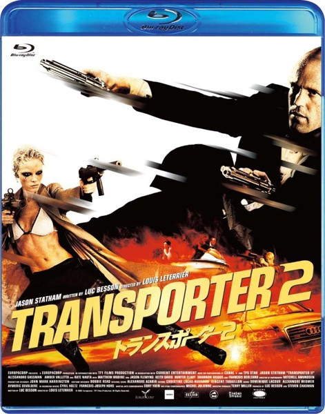 トランスポーター2 (ブルーレイディスク)