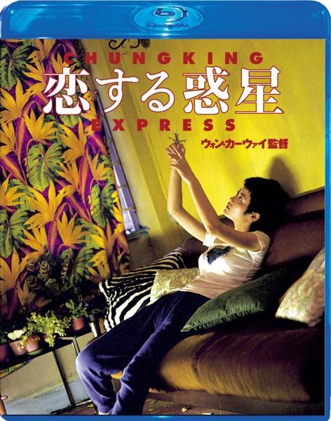 恋する惑星 (ブルーレイディスク)