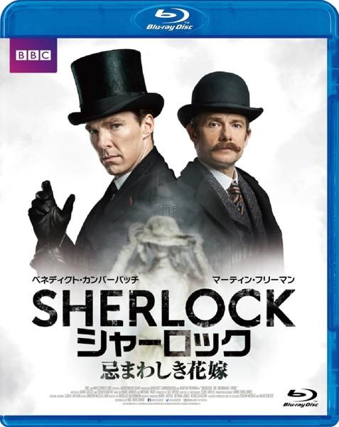 SHERLOCK/シャーロック 忌まわしき花嫁 (ブルーレイディスク)