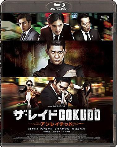 ザ・レイド GOKUDO アンレイテッド (ブルーレイディスク)