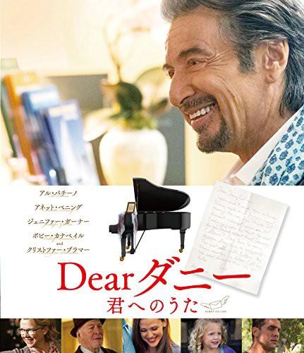 Dearダニー 君へのうた (ブルーレイディスク)