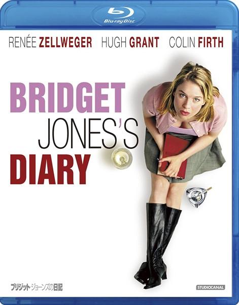 ブリジット・ジョーンズの日記 (ブルーレイディスク)