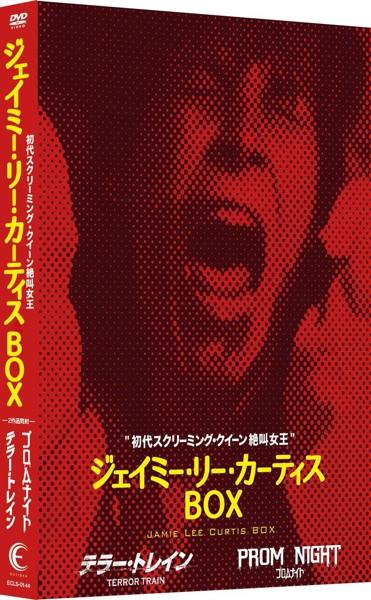 '初代スクリーミング・クイーン=絶叫女王':ジェイミー・リー・カーティス DVD BOX