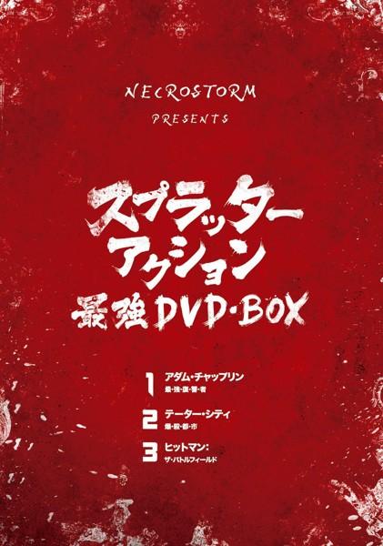 NECROSTORM presents スプラッター・アクション最強 DVD BOX(初回限定生産)