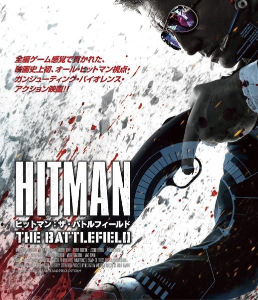ヒットマン:ザ・バトルフィールド (ブルーレイディスク)