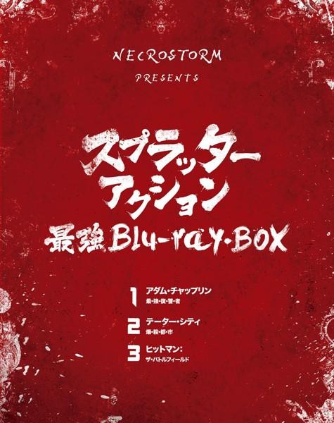 NECROSTORM presents スプラッター・アクション最強 Blu-ray BOX(初回限定生産 ブルーレイディスク)