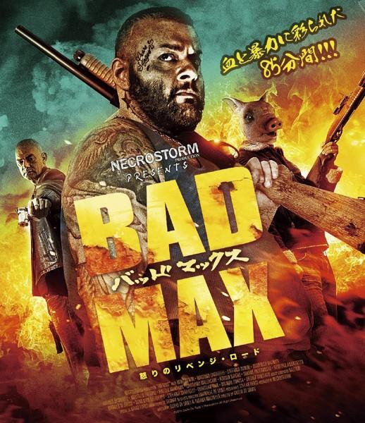 BAD MAX 怒りのリベンジ・ロード SPECIAL EDITION (ブルーレイディスク)