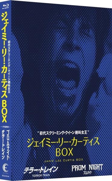 '初代スクリーミング・クイーン=絶叫女王':ジェイミー・リー・カーティス Blu-ray BOX (ブルーレイディスク)