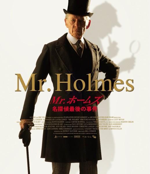 Mr.ホームズ 名探偵最後の事件 (ブルーレイディスク)