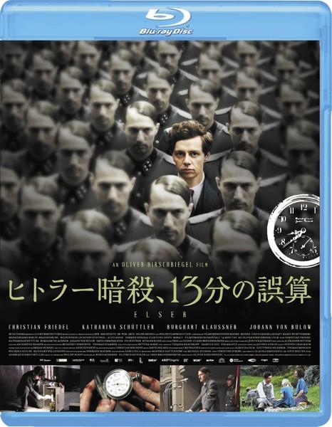 ヒトラー暗殺、13分の誤算 (ブルーレイディスク)