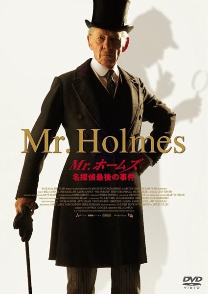 Mr.ホームズ 名探偵最後の事件