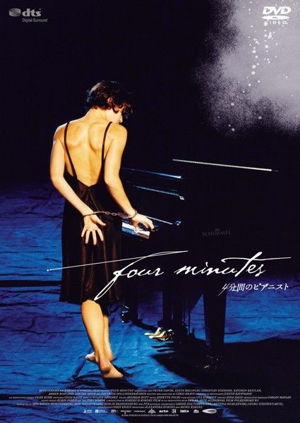 4分間のピアニスト