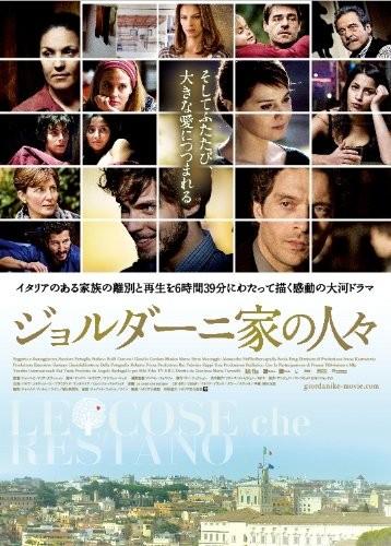 ジョルダーニ家の人々 DVD-BOX