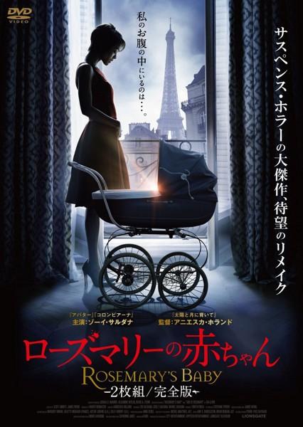 ローズマリーの赤ちゃん ≪2枚組/完全版≫