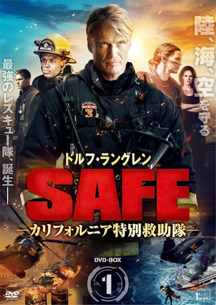 SAFE-カリフォルニア特別救助隊-DVD-BOX1