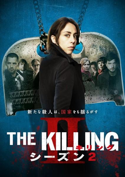 THE KILLING/キリング2 DVD-BOX