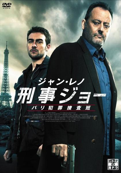 ジャン・レノ 刑事ジョー パリ犯罪捜査班 DVD-BOX