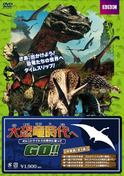 大恐竜時代へGO!!オルニトケイルスの背中に乗って