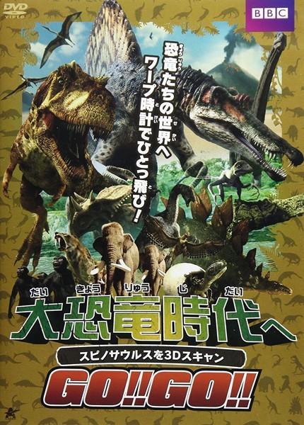 大恐竜時代へGO!!GO!!スピノサウルスを3Dスキャン