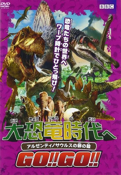 大恐竜時代へGO!!GO!!アルゼンティノサウルスの卵の殻