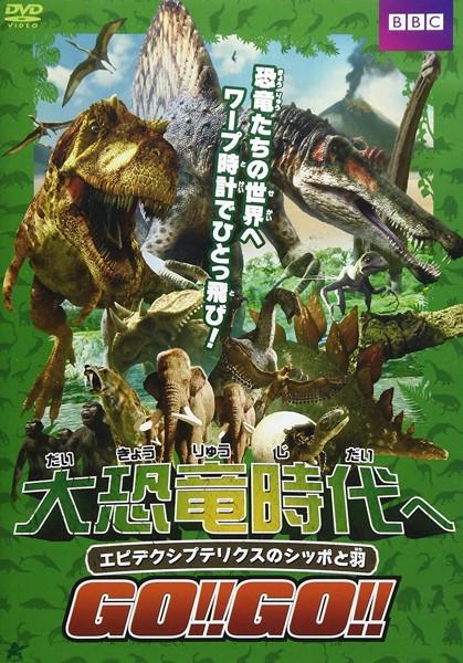 大恐竜時代へGO!!GO!!エピデクシプテリクスのシッポと羽