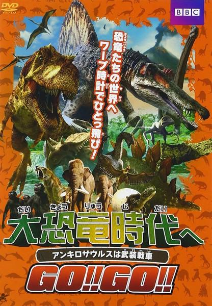 大恐竜時代へGO!!GO!!アンキロサウルスは武装戦車