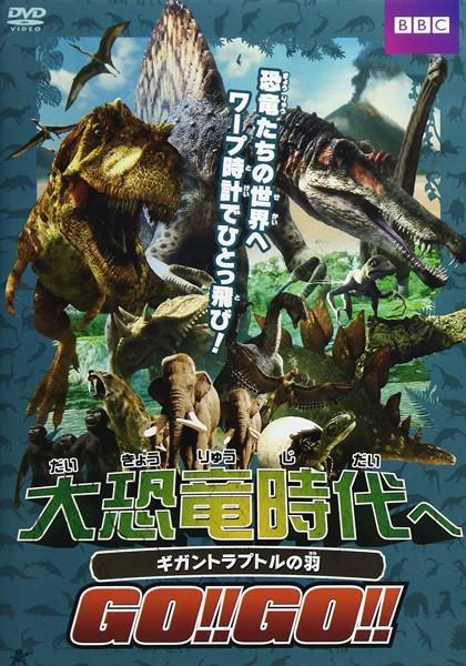大恐竜時代へGO!!GO!!ギガントラプトルの羽