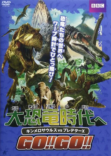 大恐竜時代へGO!!GO!!キンメロサウルスvsプレデターX