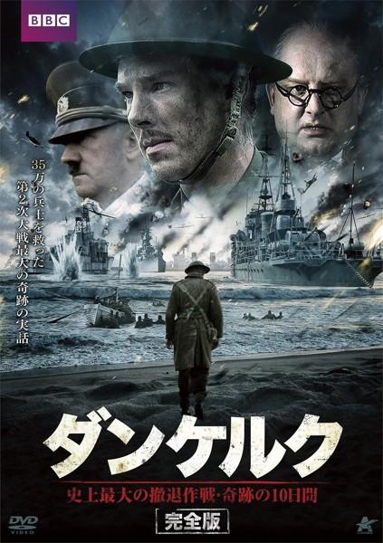 ダンケルク 史上最大の撤退作戦・奇跡の10日間【完全版】 DVD-BOX