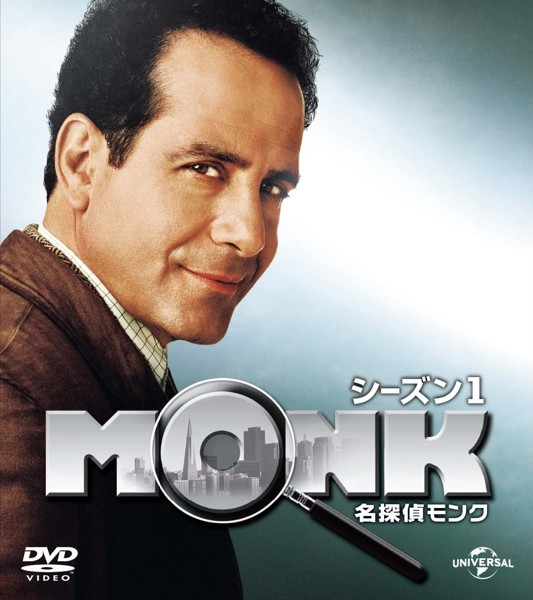 名探偵MONK シーズン1 バリューパック
