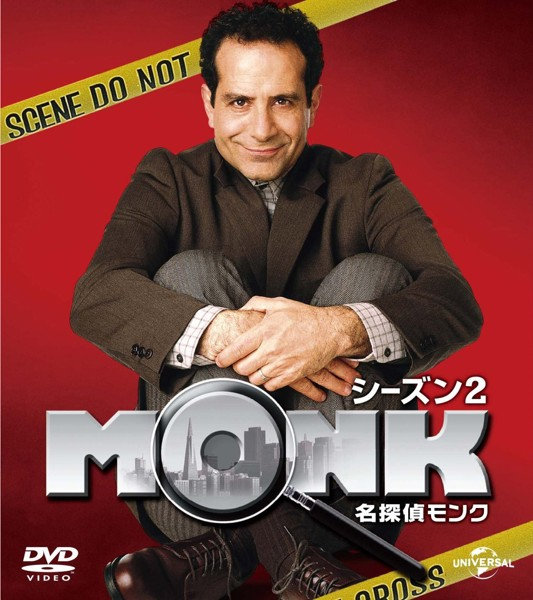 名探偵MONK シーズン2 バリューパック