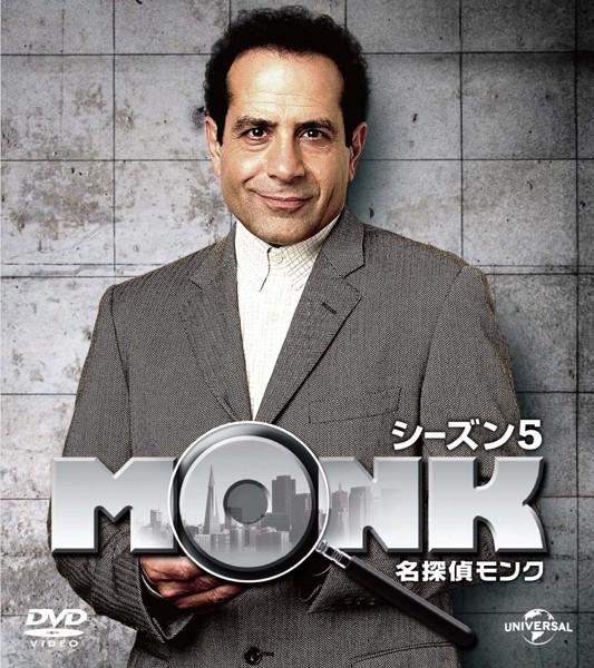 名探偵MONK シーズン5 バリューパック