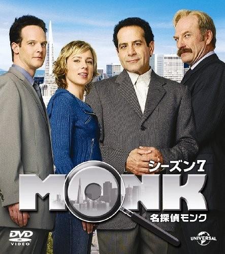 名探偵MONK シーズン7 バリューパック