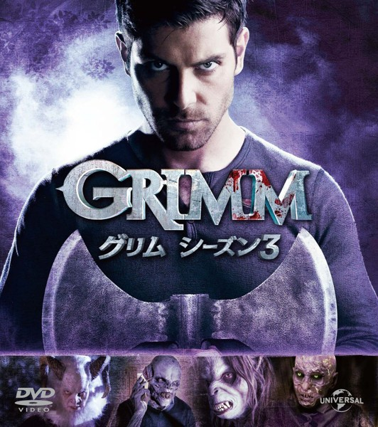 GRIMM/グリム シーズン3 バリューパック