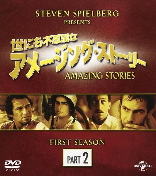 世にも不思議なアメージング・ストーリー 1stシーズン パート2 バリューパック