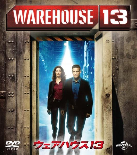 ウェアハウス13 シーズン1 バリューパック