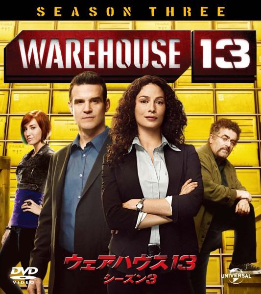 ウェアハウス13 シーズン3 バリューパック