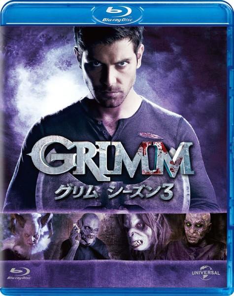 GRIMM/グリム シーズン3 バリューパック (ブルーレイディスク)