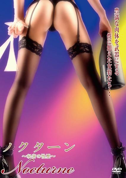 ノクターン〜秘密の性歴〜