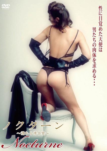 ノクターン〜濡れる待合室〜