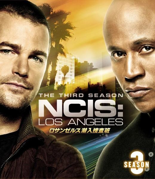 ロサンゼルス潜入捜査班 〜NCIS:Los Angeles シーズン3