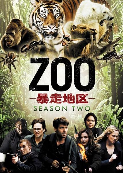 ZOO-暴走地区- シーズン2 DVD-BOX